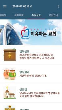 치유하는교회 스마트주보(테스트 견본용) screenshot 2