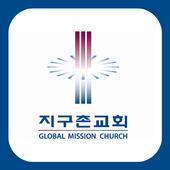 지구촌교회 스마트주보(분당) (테스트 견본용) icon