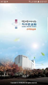 지구촌교회 스마트주보(분당) (테스트 견본용) poster
