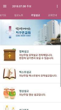 지구촌교회 스마트주보(분당) (테스트 견본용) screenshot 1