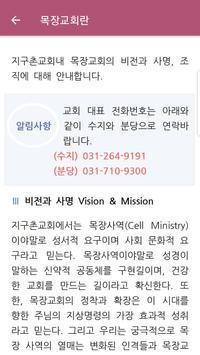 지구촌교회 스마트주보(분당) (테스트 견본용) screenshot 7
