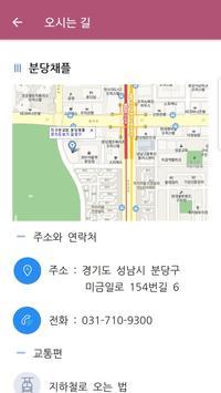 지구촌교회 스마트주보(분당) (테스트 견본용) screenshot 4