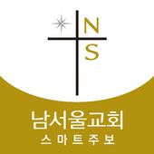남서울교회 스마트주보(테스트 견본용) icon