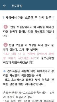 남서울교회 스마트주보(테스트 견본용) screenshot 3