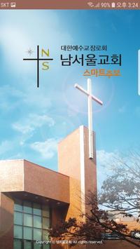 남서울교회 스마트주보(테스트 견본용) poster