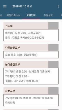 남서울교회 스마트주보(테스트 견본용) screenshot 1