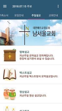 남서울교회 스마트주보(테스트 견본용) screenshot 2