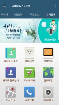 남서울교회 스마트주보(테스트 견본용) screenshot 7