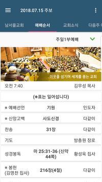 남서울교회 스마트주보(테스트 견본용) screenshot 4