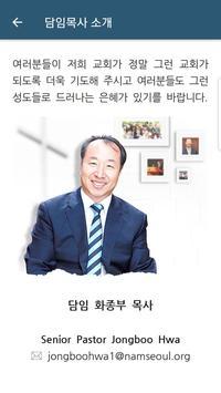 남서울교회 스마트주보(테스트 견본용) screenshot 5