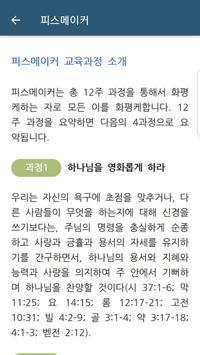 남서울교회 스마트주보(테스트 견본용) screenshot 6