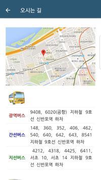 남서울교회 스마트주보(테스트 견본용) screenshot 8