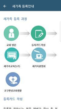 남서울교회 스마트주보(테스트 견본용) screenshot 9
