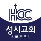 성시교회 스마트주보 icon