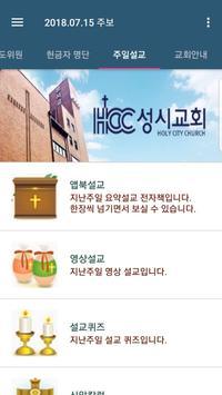 성시교회 스마트주보 screenshot 2