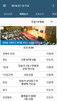 성시교회 스마트주보 screenshot 7