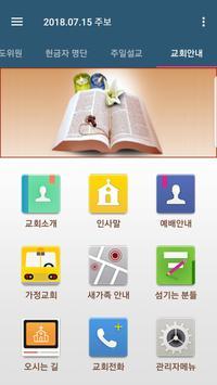 성시교회 스마트주보 screenshot 5