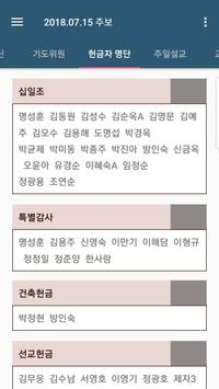 성시교회 스마트주보 screenshot 6