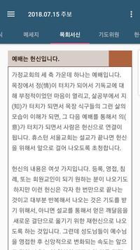 성시교회 스마트주보 screenshot 9