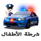 لعبة شرطة الأطفال icon