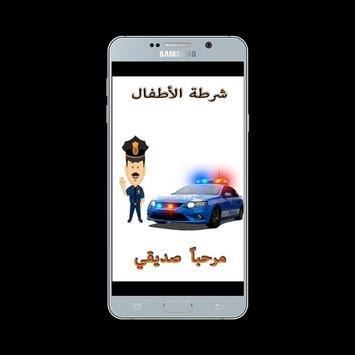 لعبة شرطة الأطفال poster