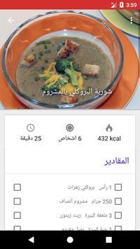 وصفات شوربات رمضان  2017 apk screenshot