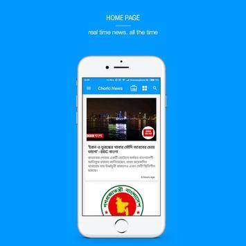 Chorki News App poster