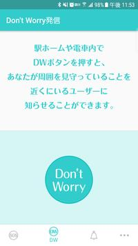 痴漢防止アプリ - Don't Worry screenshot 1