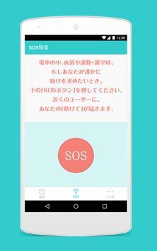 痴漢防止アプリ - Don't Worry poster