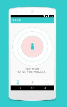 痴漢防止アプリ - Don't Worry apk screenshot