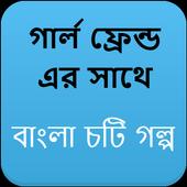 গার্ল ফ্রেন্ড এর সাথে - বাংলা চটি Bangla Choti icon