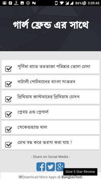 গার্ল ফ্রেন্ড এর সাথে - বাংলা চটি Bangla Choti poster