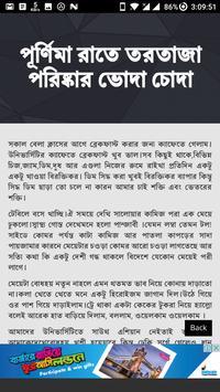 গার্ল ফ্রেন্ড এর সাথে - বাংলা চটি Bangla Choti screenshot 1