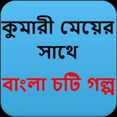 কুমারী মেয়ের সাথে - বাংলা চটি গল্প Bangla Choti icon