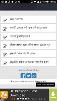 কুমারী মেয়ের সাথে - বাংলা চটি গল্প Bangla Choti screenshot 3