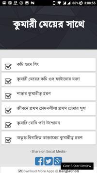 কুমারী মেয়ের সাথে - বাংলা চটি গল্প Bangla Choti poster