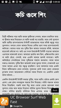 কুমারী মেয়ের সাথে - বাংলা চটি গল্প Bangla Choti screenshot 1