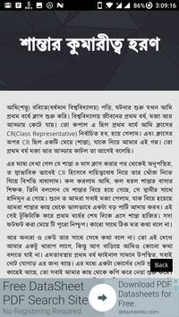 কুমারী মেয়ের সাথে - বাংলা চটি গল্প Bangla Choti screenshot 2