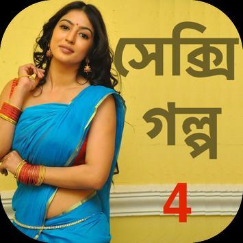 stars-sexy-bengali-story-asian