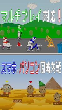 Chouette Game apk screenshot