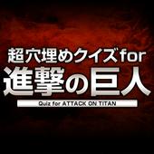 超穴埋めクイズ for 進撃の巨人 icon