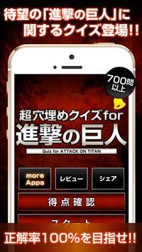 超穴埋めクイズ for 進撃の巨人 poster