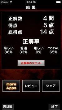 超穴埋めクイズ for 進撃の巨人 apk screenshot