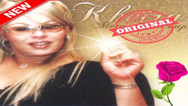 الشابة خيرة بدون انترنت  - Cheba Kheira poster