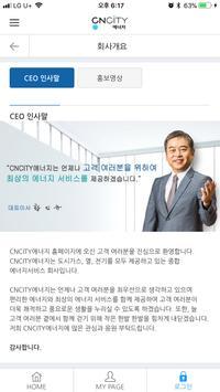 CNCITY에너지 모바일 앱 apk screenshot