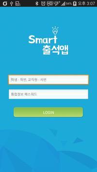 충북보건과학대학교 전자출결 poster