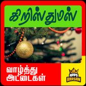 Christmas Photo Frame Christmas Photo Editor Tamil icon