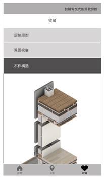 台積電交大能源教育館 screenshot 3