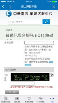 智慧商店電子發票服務 apk screenshot