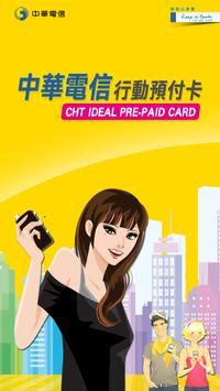 中華電信行動預付卡 poster